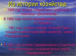 Из истории хозяйства: 1953 год- колхоз «Новый путь» укрупнили с колхозом «Дес