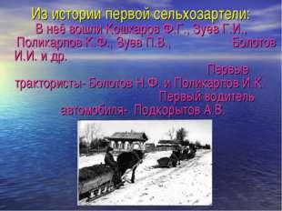 Из истории первой сельхозартели: В неё вошли Кошкаров Ф.Г., Зуев Г.И., Полика