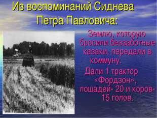 Из воспоминаний Сиднева Петра Павловича: Землю, которую бросили беззаботные к