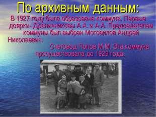По архивным данным: В 1927 году была образована коммуна. Первые доярки- Драни
