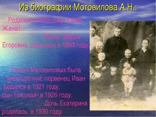 Из биографии Мотовилова А.Н.: Родился в 1879 году. Казак. Женат. Жена- Мария