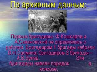 По архивным данным: Первые бригадиры- Ф.Кошкаров и А.Савиновский не справляли