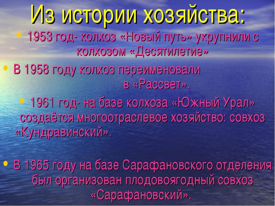 Из истории хозяйства: 1953 год- колхоз «Новый путь» укрупнили с колхозом «Дес...