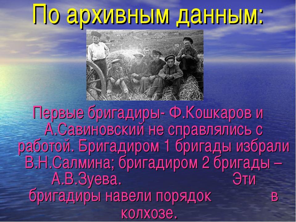По архивным данным: Первые бригадиры- Ф.Кошкаров и А.Савиновский не справляли...