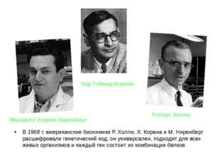 В 1968 г. американские биохимики Р. Холли, Х. Корана и М. Ниренберг расшифров