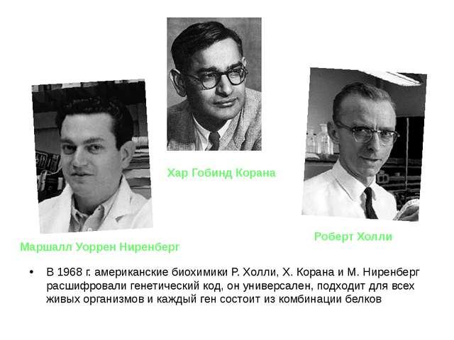 В 1968 г. американские биохимики Р. Холли, Х. Корана и М. Ниренберг расшифров...