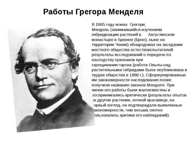 Работы Грегора Менделя В1865 годумонах Грегори Мендель(занимавшийся изуч...