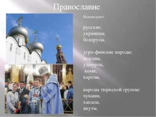Православие Исповедуют: русские, украинцы, белорусы, угро-финские народы: мор