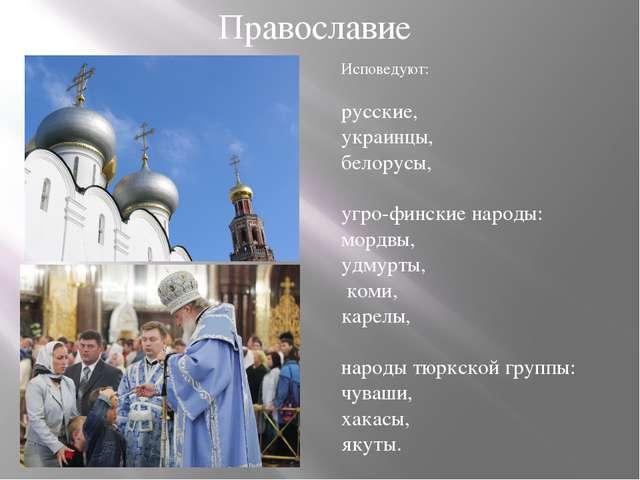 Православие Исповедуют: русские, украинцы, белорусы, угро-финские народы: мор...