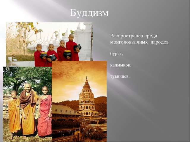 Распространен среди монголоязычных народов бурят, калмыков, тувинцев. Буддизм