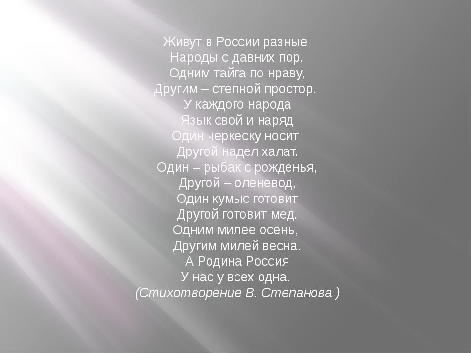 Живут в России разные Народы с давних пор. Одним тайга по нраву, Другим – сте...