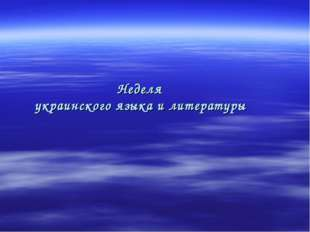 Неделя украинского языка и литературы