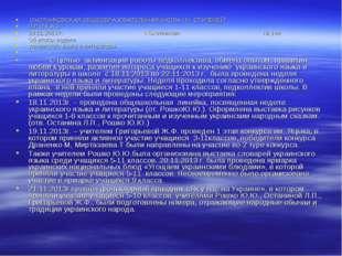 ОХОТНИКОВСКАЯ ОБЩЕОБРАЗОВАТЕЛЬНАЯ ШКОЛА I-III СТУПЕНЕЙ П Р И К А З 29.11.201