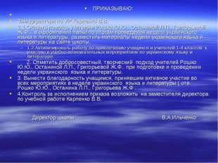 ПРИКАЗЫВАЮ: Зам.директора по УР Карпенко В.В. 1.1.Оказать помощь учителям Рош