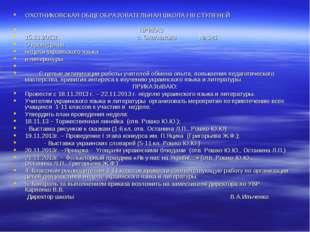 ОХОТНИКОВСКАЯ ОБЩЕОБРАЗОВАТЕЛЬНАЯ ШКОЛА I-III СТУПЕНЕЙ ПРИКАЗ 15.11.2013г. с