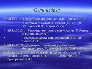 План недели 18.11.13 – Торжественная линейка (отв. Рошко Ю.Ю.); -Выставка