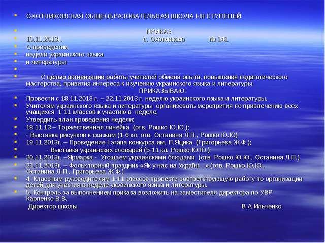 ОХОТНИКОВСКАЯ ОБЩЕОБРАЗОВАТЕЛЬНАЯ ШКОЛА I-III СТУПЕНЕЙ ПРИКАЗ 15.11.2013г. с...