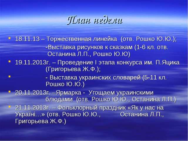 План недели 18.11.13 – Торжественная линейка (отв. Рошко Ю.Ю.); -Выставка...