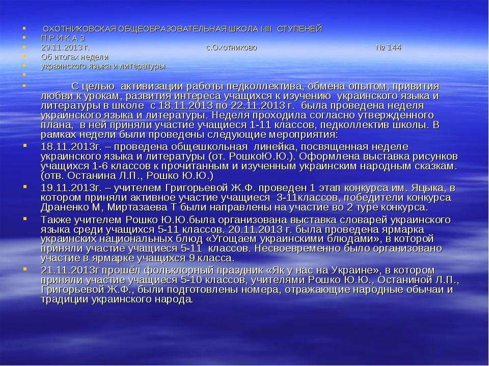 ОХОТНИКОВСКАЯ ОБЩЕОБРАЗОВАТЕЛЬНАЯ ШКОЛА I-III СТУПЕНЕЙ П Р И К А З 29.11.201...