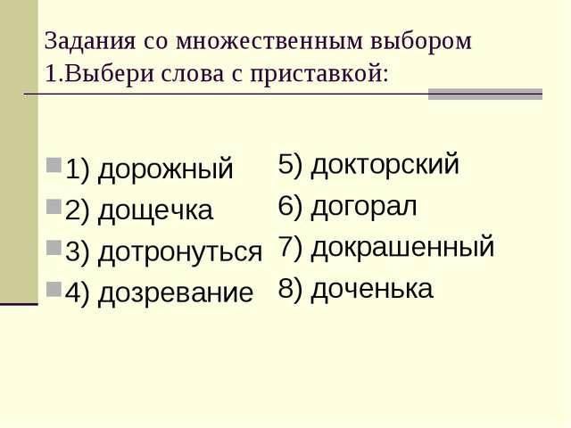 Задания со множественным выбором 1.Выбери слова с приставкой: 1) дорожный 2)...