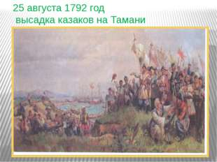 25 августа 1792 год высадка казаков на Тамани