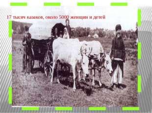 17 тысяч казаков, около 5000 женщин и детей
