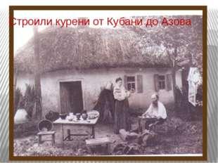Строили курени от Кубани до Азова