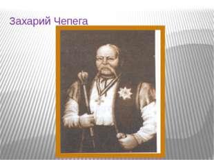 Захарий Чепега