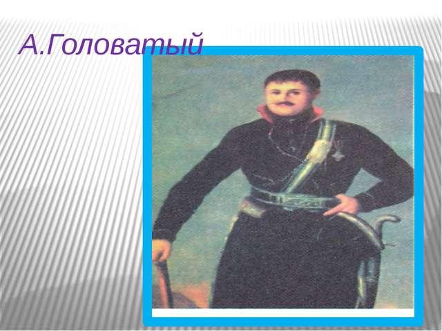 А.Головатый