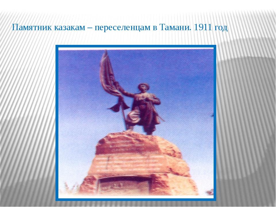 Памятник казакам – переселенцам в Тамани. 1911 год