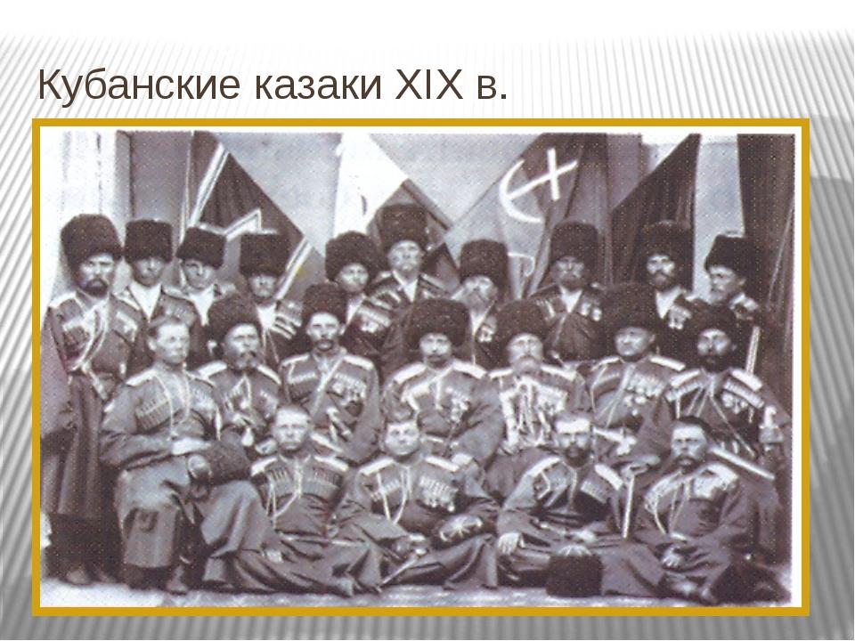 Кубанские казаки ХIХ в.