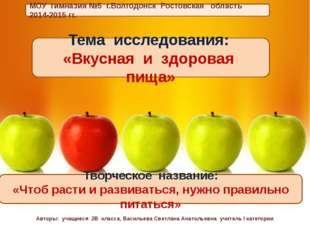 Авторы: учащиеся 2В класса, Васильева Светлана Анатольевна учитель I категори