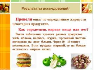 Результаты исследований: Провели опыт по определению жирности некоторых проду