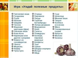 Игра «Угадай полезные продукты» Гречневая каша Газировка Рыба Яблоки Шаурма Ч