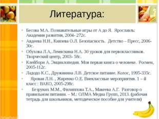 Литература: Бесова М.А. Познавательные игры от А до Я. Ярославль: Академия ра