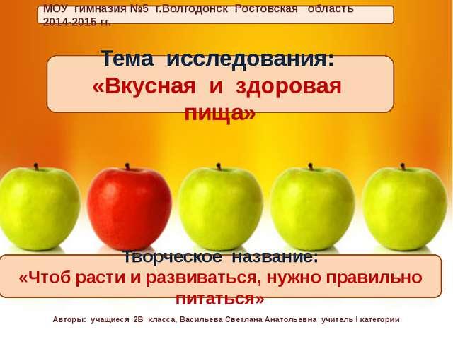 Авторы: учащиеся 2В класса, Васильева Светлана Анатольевна учитель I категори...