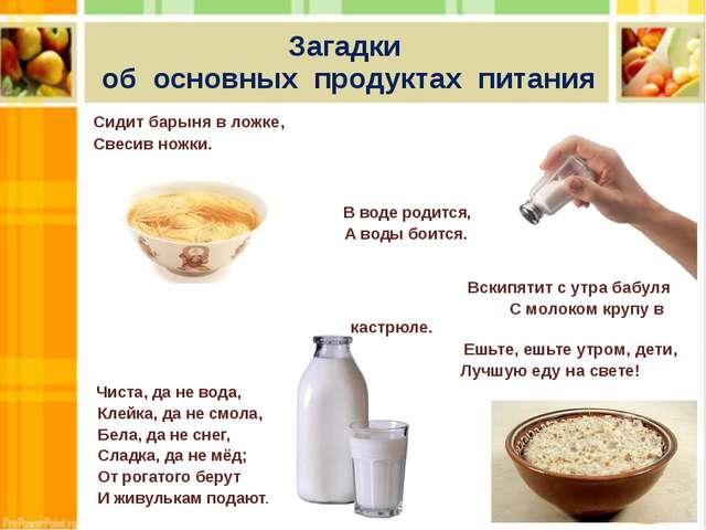 Загадки об основных продуктах питания Сидит барыня в ложке, Свесив ножки. В в...
