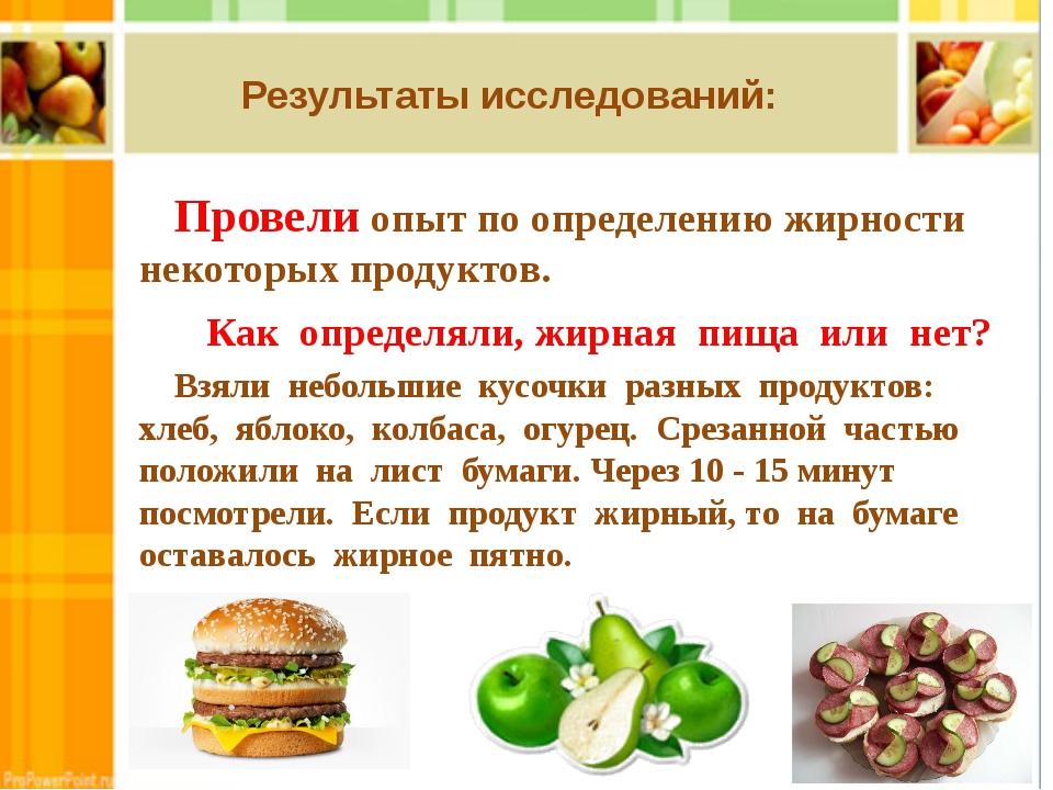 Результаты исследований: Провели опыт по определению жирности некоторых проду...