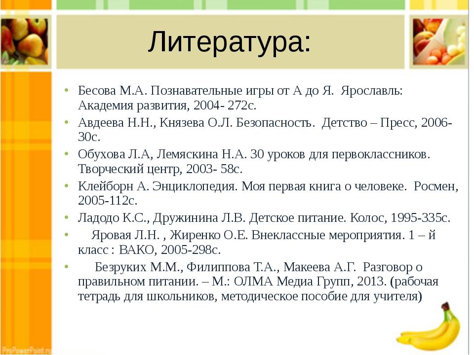Литература: Бесова М.А. Познавательные игры от А до Я. Ярославль: Академия ра...