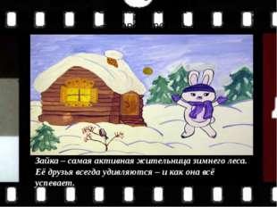 Зайка – самая активная жительница зимнего леса. Её друзья всегда удивляются