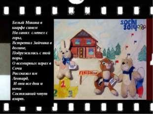 Белый Мишка в шарфе синем На санях слетел с горы, Встретил Зайчика в долине,