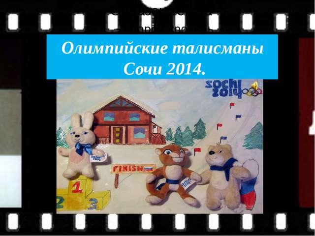 Чесные Олимпийские талисманы Сочи 2014.