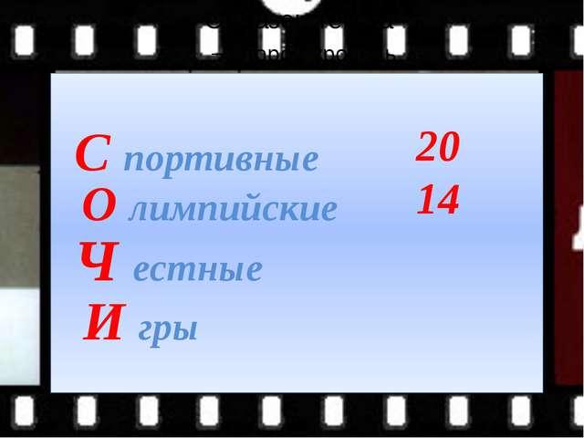 Чесные С портивные О лимпийские Ч естные И гры 2014