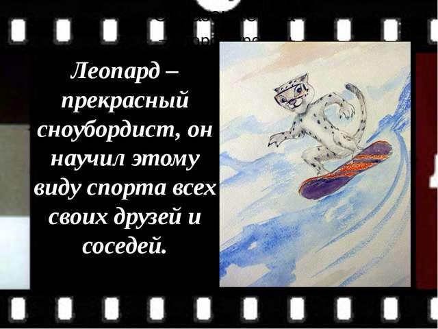 Леопард – прекрасный сноубордист, он научил этому виду спорта всех своих дру...