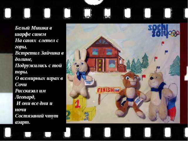 Белый Мишка в шарфе синем На санях слетел с горы, Встретил Зайчика в долине,...