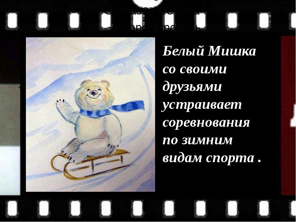 Белый Мишка со своими друзьями устраивает соревнования по зимним видам спорт...