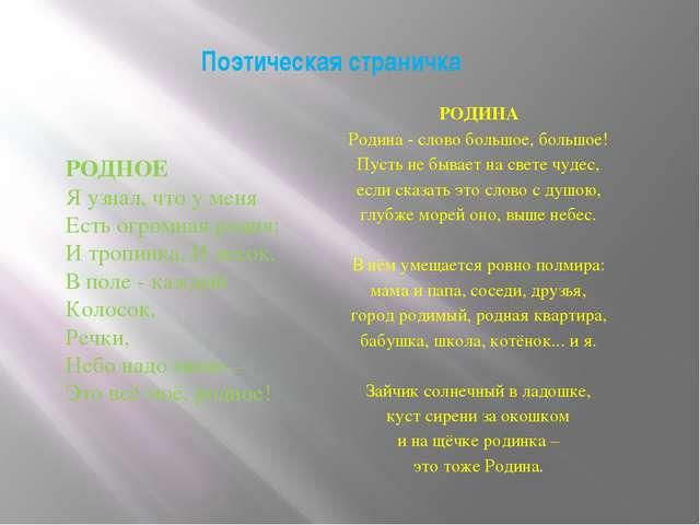 Поэтическая страничка РОДИНА Родина - слово большое, большое! Пусть не бывает...