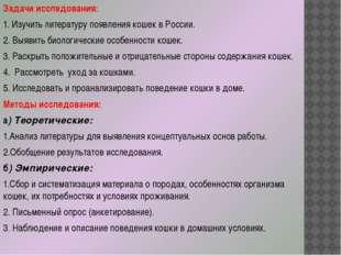 Задачи исследования: 1. Изучить литературу появления кошек в России. 2. Выяви