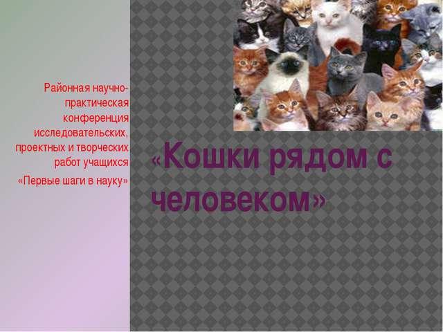 «Кошки рядом с человеком» Районная научно-практическая конференция исследоват...