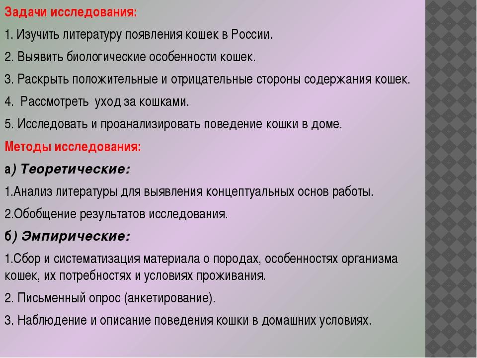Задачи исследования: 1. Изучить литературу появления кошек в России. 2. Выяви...